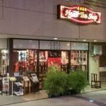 <黃金海岸>禾田茶坊(Hazel Tea Shop) 台式美食