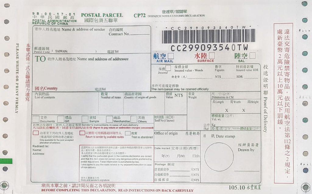 台灣郵局國際包裹五聯單
