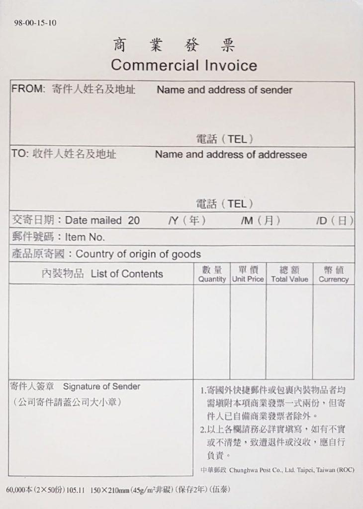 台灣郵局提供上商業發票